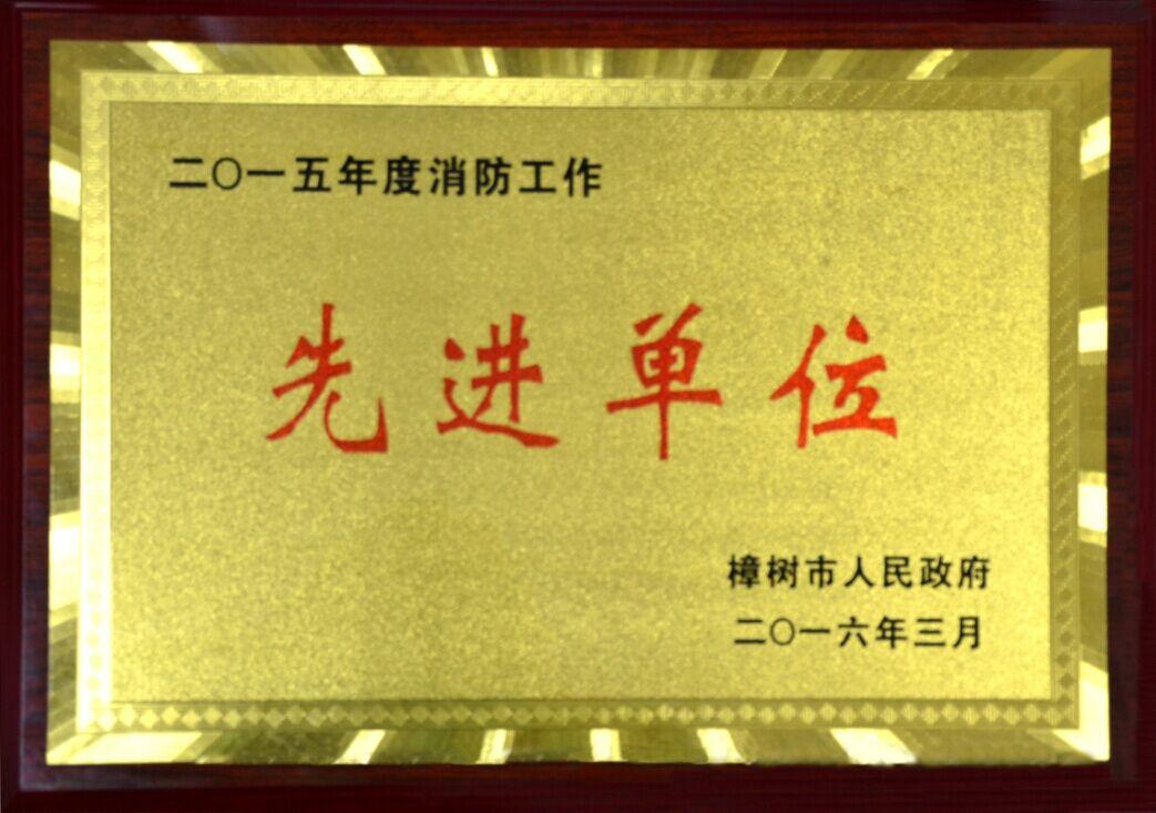 """我司荣获樟树市""""2015年度消防工作先进单位""""荣誉称号"""