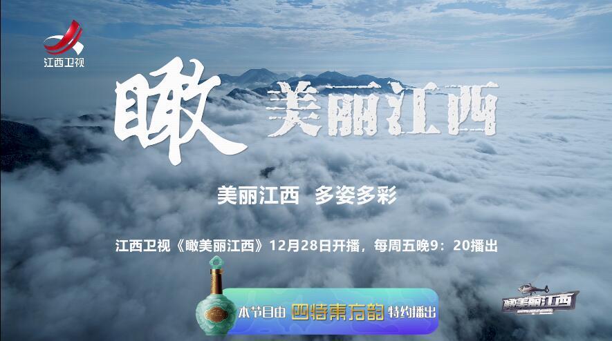 威廉希尔注册送18元东方韵《瞰美丽江西》宣传片