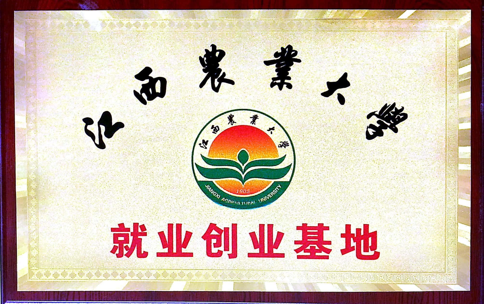 江西农业大学就业创业基地