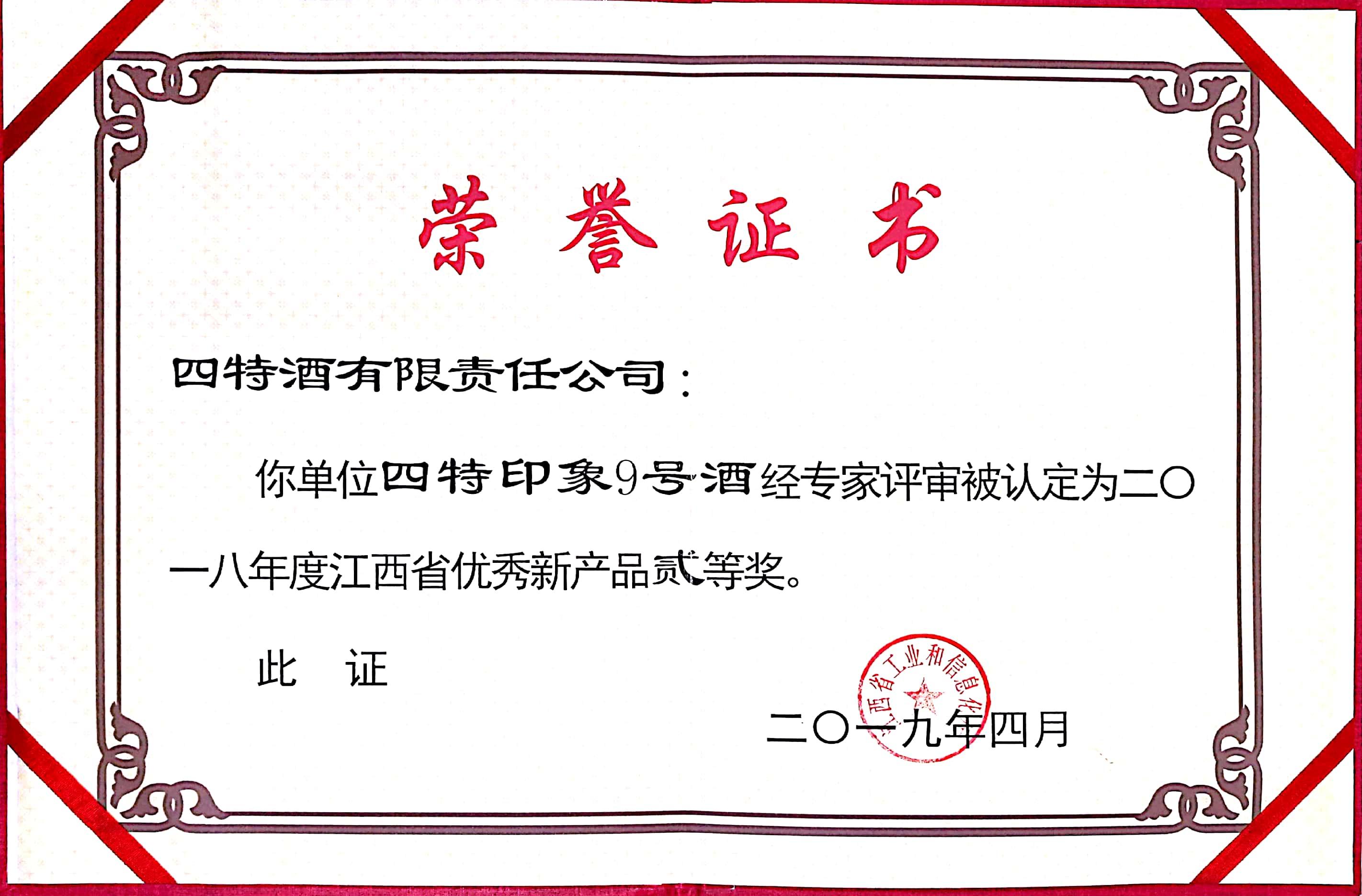 江西省优秀新产品贰等奖(br88冠亚足彩坑人吗印象9号)