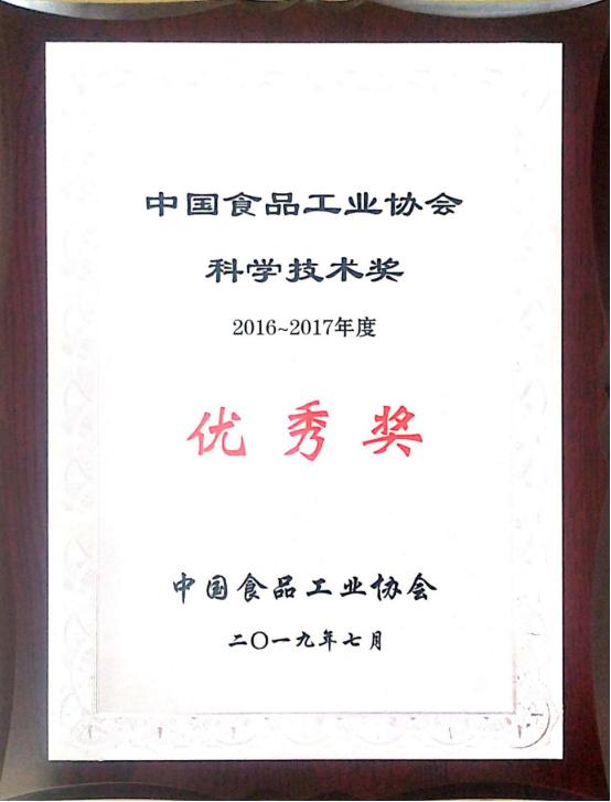 """喜报:我司科研项目荣获""""中国食品工业协会科学技术奖优秀奖"""""""