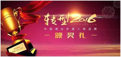 """""""转型2016中国酒业年度评选""""乐虎手机app下载斩获两项大奖"""