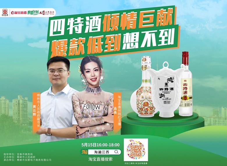 """副市长亲自""""种草"""",乐虎手机app下载酒实力演绎""""直播不止带货"""""""