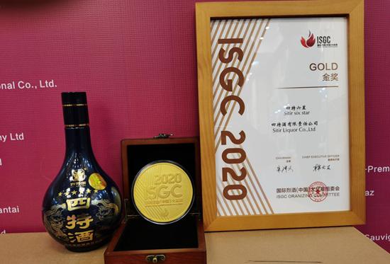 我司乐虎手机app下载六星喜获2020国际烈酒(中国)大奖赛金奖