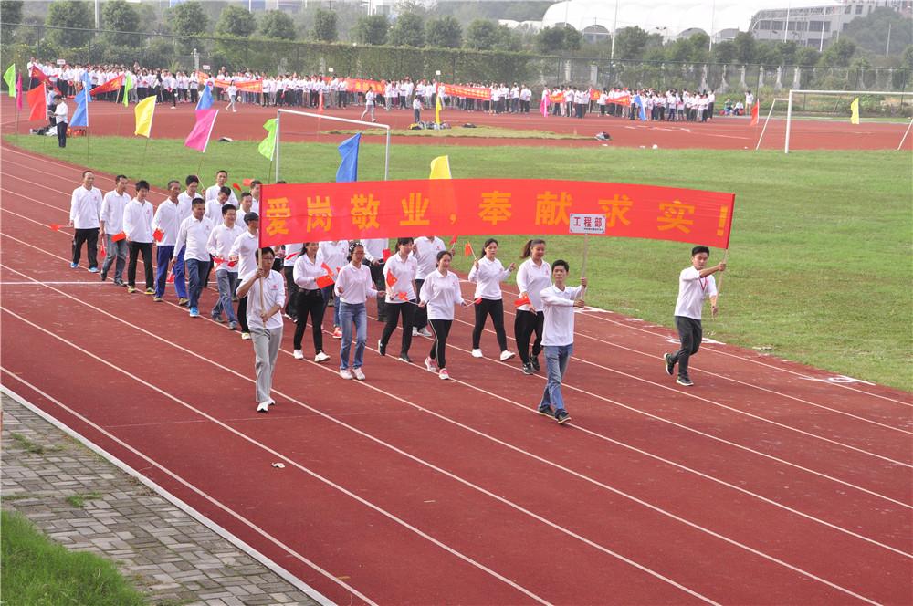 2016年员工趣味运动会