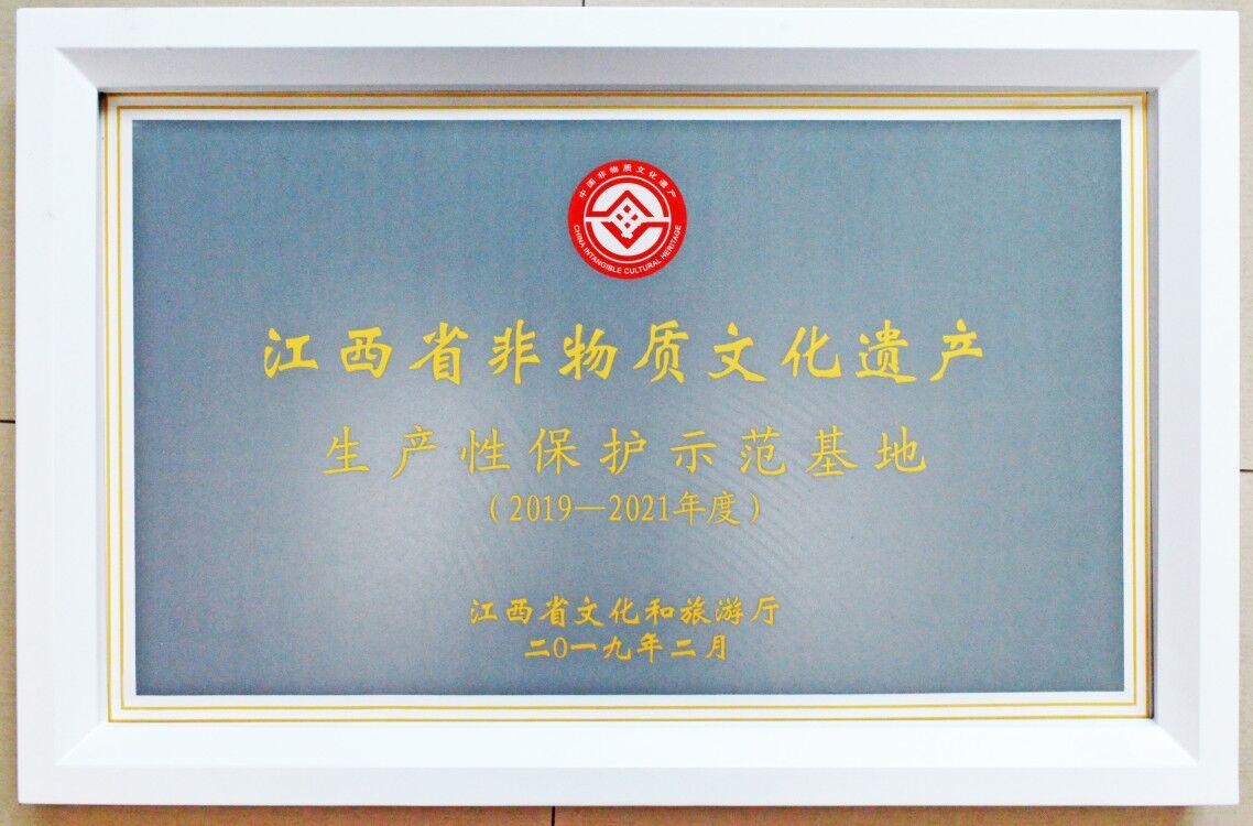 江西省非物质文化遗产生产性保护示范基地(2019-2021年度)